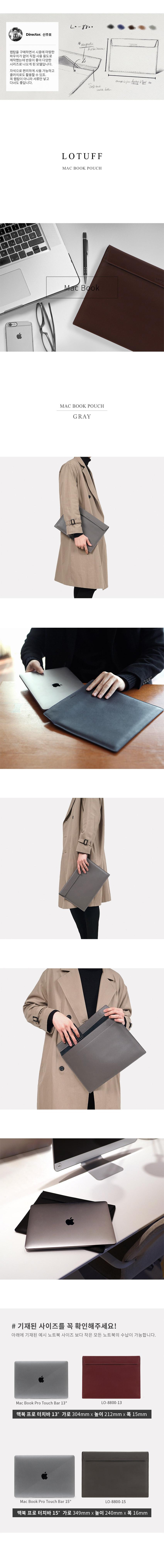 로터프(LOTUFF) 맥북 파우치 LO-8800-15-GR