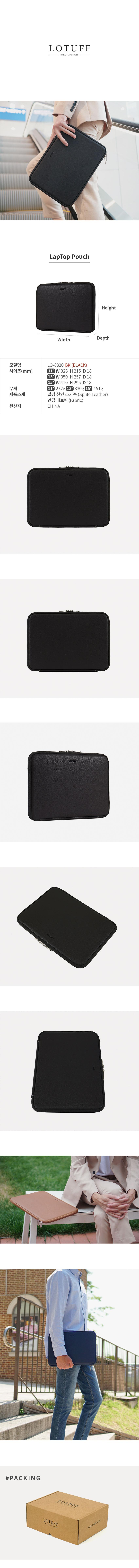 로터프(LOTUFF) (가격변동으로인해 진열내림처리) 맥북파우치 LO-8820-15 BK